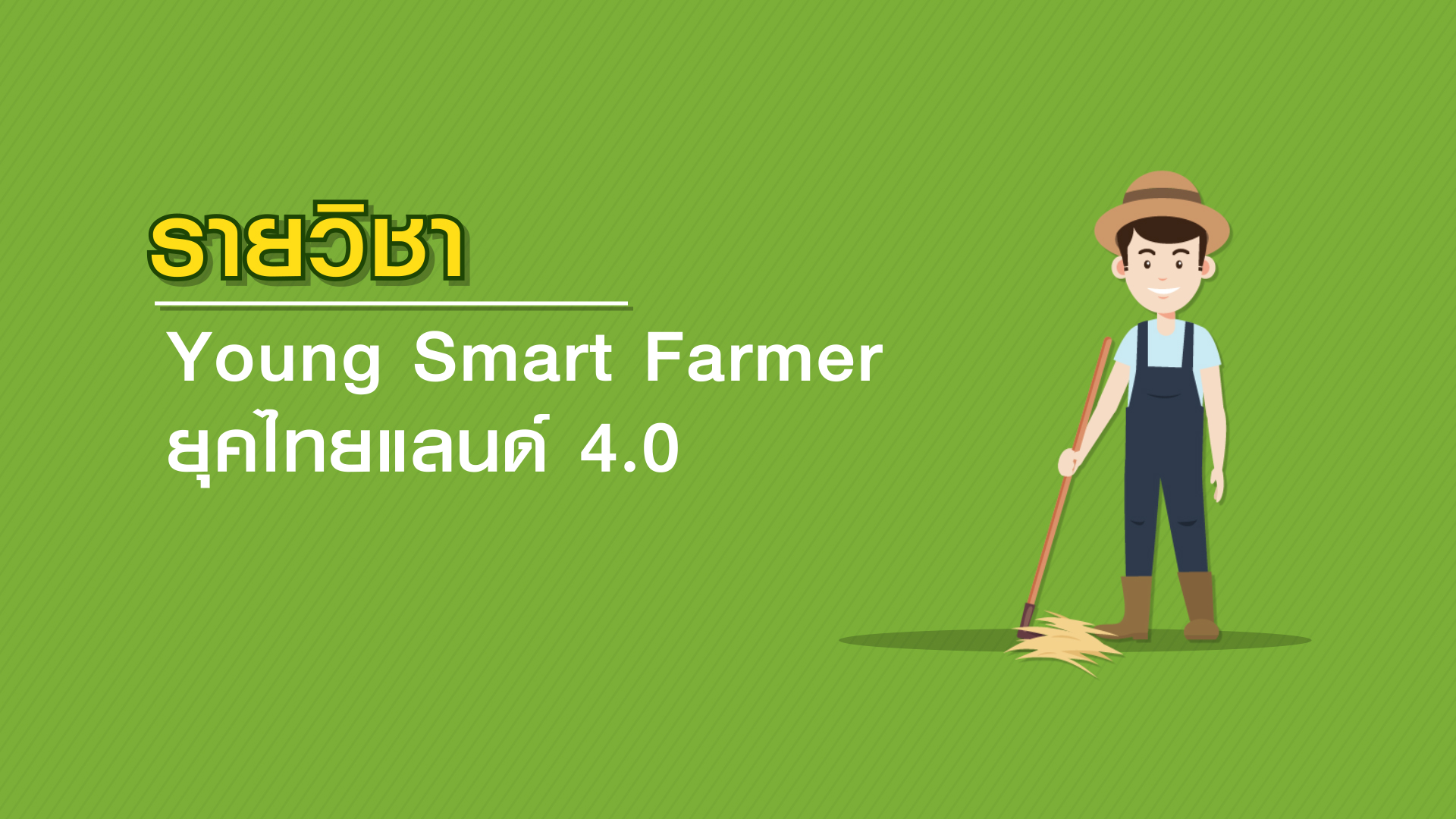 Young Smart Farmer ยุคไทยแลนด์ 4.0 (Young Smart Farmers in Thailand 4.0) stou016